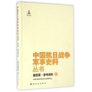 新四军参考资料(8)(精)/中国抗日战争军事史料丛书