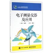电子测量仪器及应用(十二五职业教育国家规划教材)