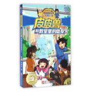 皮皮鲁和教室里的隐身人/皮皮鲁和鲁西西/经典童话系列