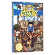 皮皮鲁和复活的恐龙/皮皮鲁和鲁西西/经典童话系列