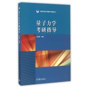 量子力学考研指导/高等学校理工类课程学习辅导丛书
