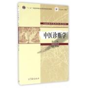 中医诊断学(中医药类专业用第2版iCourse教材全国高等中医药院校规划教材)