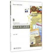 俄语商务信函教程(21世纪大学俄语系列教材)