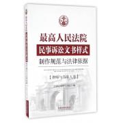 最高人民法院民事诉讼文书样式(制作规范与法律依据律师与当事人卷)