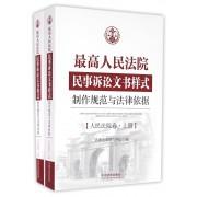 最高人民法院民事诉讼文书样式(制作规范与法律依据人民法院卷上下)