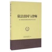 依法治国与律师(第一届中国法学会律师法学研究会年会论文集)