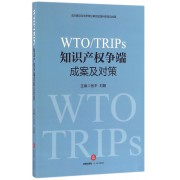 WTO\TRIPs知识产权争端成案及对策