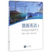 能源英语(1普通高等教育规划教材)