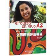交际西班牙语教程(A2学生用书)