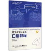 跨文化交际英语口语教程(4学生用书)