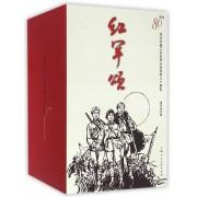 红军颂(纪念中国工农红军长征胜利八十周年共30册)(精)