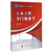 土木工程专门地质学(普通高等学校十二五规划教材)