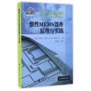 惯性MEMS器件原理与实践
