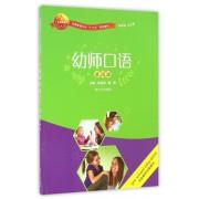 幼师口语(第4版学前教育专业十三五规划教材)