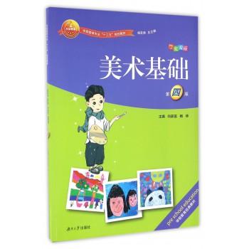 美术基础(第4版学前教育专业十三五规划教材)