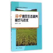 稻田高效生态种养模式与技术/中国南方高效生态种养丛书