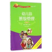 幼儿园班级管理(第4版学前教育专业十三五规划教材)