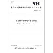 非晶带材连铸用甩带冷却辊(YB\T4544-2016)/中华人民共和国黑色冶金行业标准