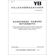 氮化铬铁和高氮铬铁氮含量的测定惰性气体熔融热导法(YB\T4528-2016)/中华人民共和国黑色冶金行业标准