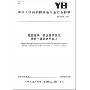 氮化锰铁氮含量的测定惰性气体熔融热导法(YB\T4529-2016)/中华人民共和国黑色冶金行业标准