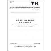 氮化锰铁氮含量的测定蒸馏-中和滴定法(YB\T4530-2016)/中华人民共和国黑色冶金行业标准