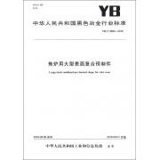焦炉用大型表面复合预制件(YB\T4500-2016)/中华人民共和国黑色冶金行业标准