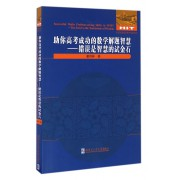 助你高考成功的数学解题智慧--错误是智慧的试金石/全国优秀数学教师专著系列
