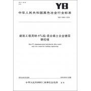 建筑工程用锌-5%铝-混合稀土合金镀层钢绞线(YB\T4542-2016)/中华人民共和国黑色冶金行业标准