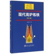 现代高炉炼铁(第3版)(精)