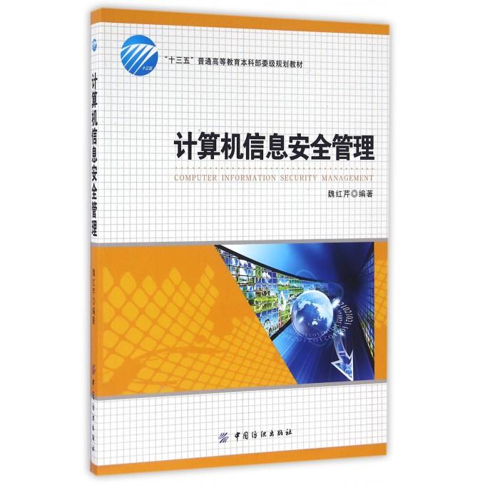 计算机信息安全管理(十三五普通高等教育本科部委级规划教材)