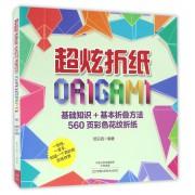 超炫折纸(基础知识+基本折叠方法560页彩色花纹折纸)