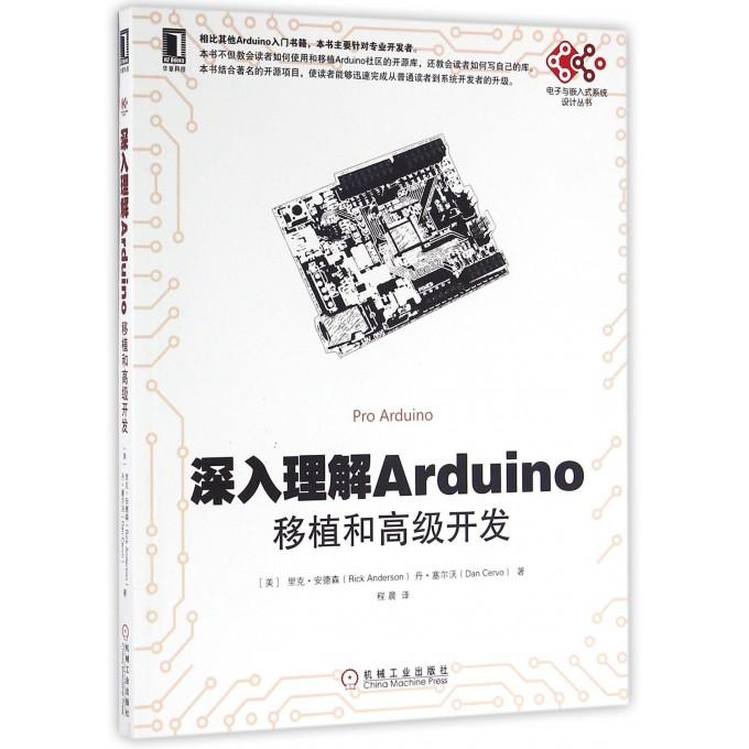 深入理解Arduino(移植和高级开发)/电子与嵌入式系统设计丛书