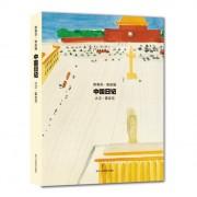 中国日记(精)