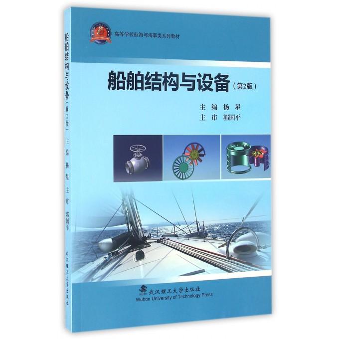船舶结构与设备(第2版高等学校航海与海事类系列教材)