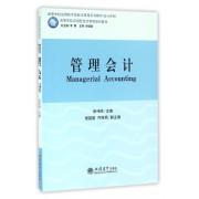 管理会计(高等学校应用技术型经济管理系列教材)/会计系列