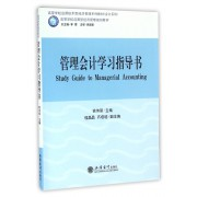 管理会计学习指导书(高等学校应用技术型经济管理系列教材)/会计系列