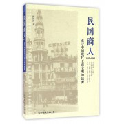 民国商人(1912-1949追寻中国现代工商文明的起源)
