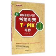 新韩国语能力考试考前对策(写作TOPIKⅡ3-6级)