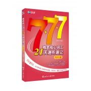 雅思核心词汇21天速听速记(写作篇)