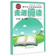 初中语文阅读训练精选(9年级第1学期最新版)/走进阅读
