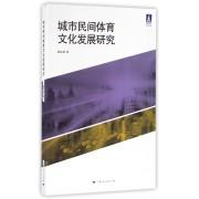 城市民间体育文化发展研究/体育文化系列丛书