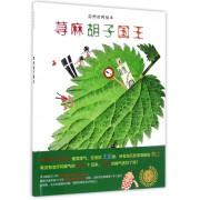 荨麻胡子国王(精)/自然世界绘本