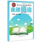 初中语文阅读训练精选(8年级第1学期最新版)/走进阅读