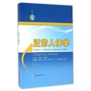 正常人体学(供高职高专中高职贯通和中本贯通相关医学专业使用第2版)
