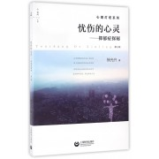 忧伤的心灵--抑郁症探秘(第3版)/心理灯塔系列