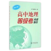 高中地理等级考(A级指引修订版)