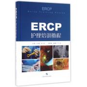 ERCP护理培训教程(精)