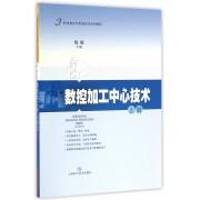 数控加工中心技术(上职业教育及贯通培养系列教材)