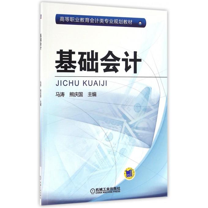 基础会计(高等职业教育会计类专业规划教材)