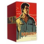染遍河山旌旗梦--庆祝中国共产党成立95周年连环画特辑(共25册)(精)